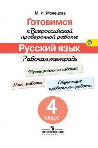 Готовимся к Всероссийской проверочной работе. Русский язык. Рабочая тетрадь. 4 класс