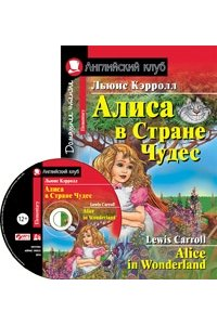 Алиса в стране чудес. Домашнее чтение. (комплект сMP3)