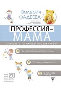 Фадеева В.В. Профессия - мама. Здоровье и психология вашего малыша