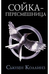 Коллинз С. Сойка-пересмешница. Новое издание