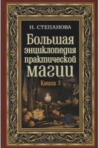 Большая энциклопедия практической магии. Кн. 3