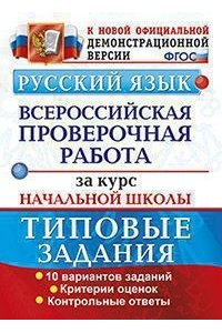 Всероссийская проверочная работа за курс начальной школы. Русский язык. Типовые задания