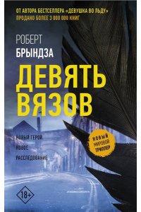 Брындза Р. Девять Вязов