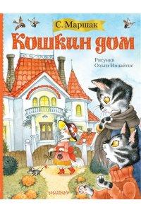 Кошкин дом (иллюстрации О. Ионайтис)