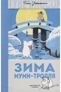 Зима Муми-тролля