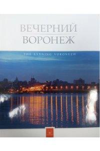 ВЕЧЕРНИЙ ВОРОНЕЖ ФОТОАЛЬБОМ