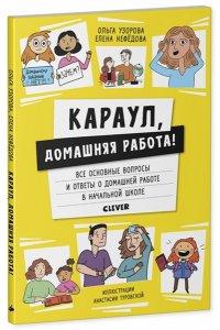 Жизненные навыки. Книги для родителей. Караул, домашняя работа!/Нефёдова Е.