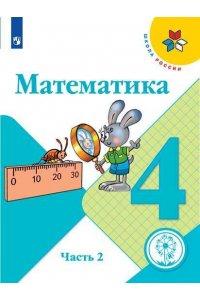 Математика. 4 класс. В 4 частях. Ч.2 (версия для слабовидящих)