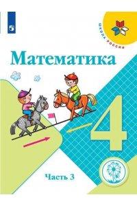 Математика. 4 класс. В 4 частях. Ч.3 (версия для слабовидящих)