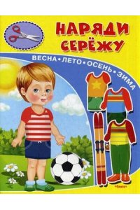 (Кн-Игр) Книжка-игрушка. НарядиСережу (3606)