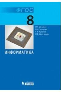 Информатика 8 класс. Учебник
