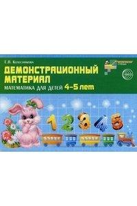 Математика для детей 4—5 лет. Демонстрационный материал
