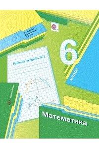 Математика. 6 класс. Рабочая тетрадь №3 ФГОС