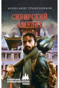 Трапезников А.А. СПР Сибирский амулет(12+)