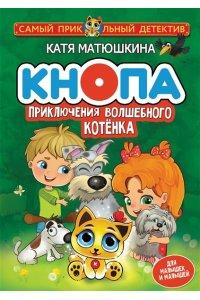 Матюшкина К. Кнопа. Приключения волшебного котенка