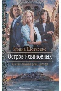 Шевченко И.С. Остров невиновных