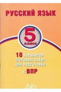 Дергилева Ж. И. Русский язык 5 класс. 10 вриантов итоговых работ для подготовки к ВПР