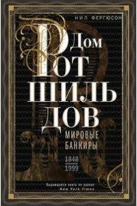 Фергюсон П..Дом Ротшильдов. Пророки денег. 1798-1848