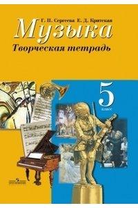 Музыка. Творческая тетрадь. 5 класс. ФГОС