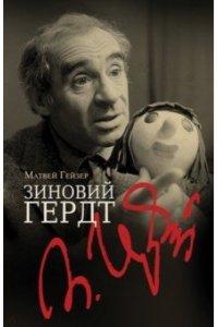 ЗИНОВИЙ ГЕРДТ ГЕЙЗЕР МОЛОДАЯ ГВАРДИЯ 237-7