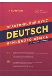 (11005) Практический курс немецкого языка. Новое 10-ое издание, исправленное и дополненное (офсет, интегральный переплет)