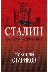 Стариков Н.В. Сталин После войны Книга вторая. 1949-1953
