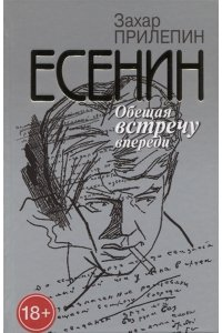 Прилепин З. ЕСЕНИН ВНЕСЕРИИ