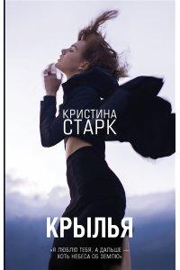 Старк К. Крылья