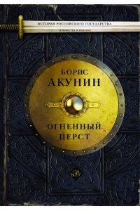 Акунин Б. История Российского государства. Огненный перст