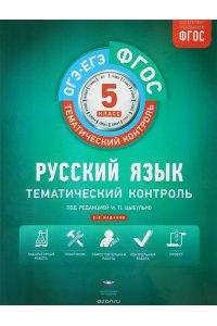 Русский язык. Тематический контроль. 5 класс. Рабочая тетрадь. ФГОС