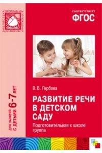 Развитие речи в детском саду. Подготовительная к школе группа (6-7 лет). ФГОС