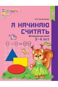 Колесникова Е.В. Я начинаю считать. Цветная. Математика для детей 3—4 лет. По ФГОС ДО