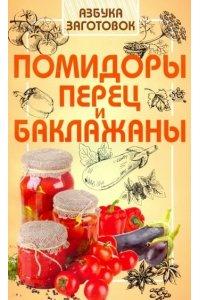 Помидоры,перец и баклажаны