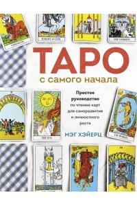Хэйерц М.Таро с самого начала. Простое руководство по чтению карт для саморазвития и личностного роста