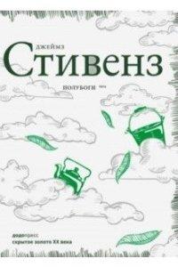 Стивенз Д. Полубоги