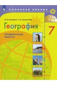 География. Проверочные работы. 7 класс