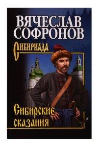 СИБ С/с Софронов Сибирские сказания  (12+)