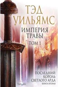 Уильямс Т. Империя травы. Том 1 (Последний король Светлого Арда 3)