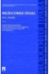 Философия права. Курс лекций. В 2-х томах. Том 1