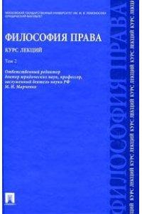 Философия права. Курс лекций. В 2-х томах. Том 2