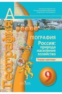 Рабочая тетрадь География. Россия: природа, население, хозяйство. 9 класс. Тетрадь-практикум