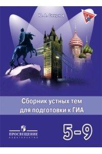Английский язык. 5-9 класс. Сборник устных тем для подготовки к ОГЭ (ГИА)