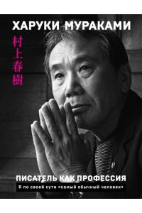 Мураками Х. Писатель как профессия