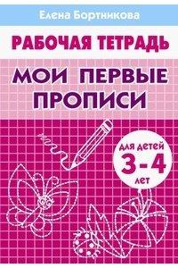 Бортникова Е. Мои первые прописи 3-4 года. Рабочая тетрадь