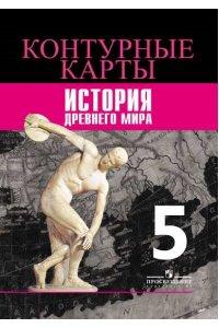 История Древнего мира. Контурные карты. 5 класс
