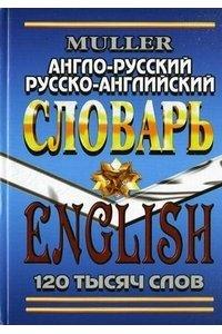 Англо-русский, русско-английский словарь. 120 тысяч слов. Современная редакция