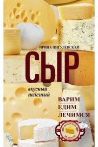 Пигулевская И.С..Сыр вкусный, целебный. Варим, едим, лечимся
