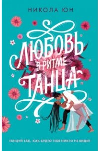 Юн Никола Young Adult. #trendbooks. Любовь в ритме танца
