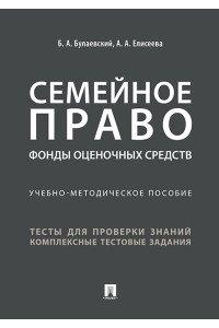 Семейное право. Фонды оценочных средств.Учебно-методич. пос.-М.:Проспект,2019.