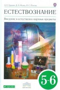 Естествознание. 5-6 класс. Введение в естественно-научные предметы. Физика. Химия